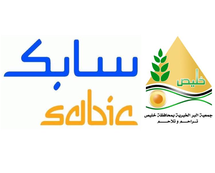 "63bc9262216f7 شركة سابك تدعم ""بر خليص"" بعدد 150 حقيبة مدرسية – صحيفة غران الالكترونية"